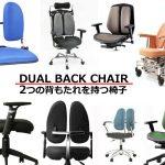 2つの背もたれを持つ椅子