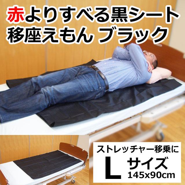 いざえもんシート黒│移座えもんシートブラック【モリトー】Lサイズ ...
